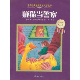 贼猫当警察:世界经典幽默儿童文学丛书