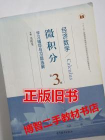 正版 经济数学 微积分 第三版3版 学习辅导与习题选解 高等教育出版社9787040440041