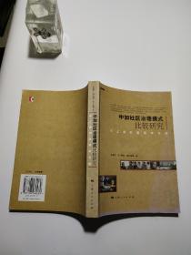 中加社区治理模式比较研究:以上海和温哥华为例