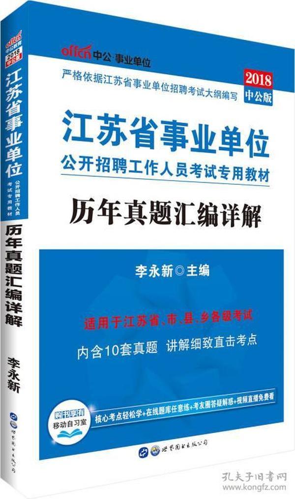 (2020)历年真题汇编详解/江苏省事业单位公开招聘工作人员考试专用教材