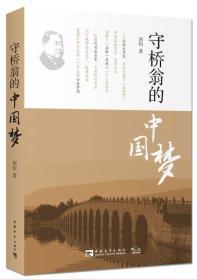守桥翁的中国梦