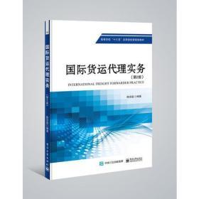 正版二手包邮 国际货运代理实务(第2版) 陈言国 9787121316678