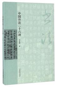 中国书法二十六讲