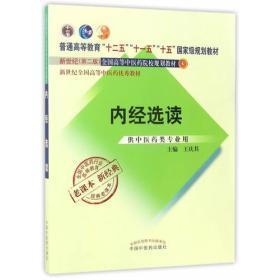 全国中医药行业高等教育经典老课本·内经选读·新世纪(第二版)