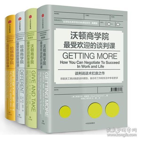 全球知名商学院经典课程系列(典藏版)(套装共4册)