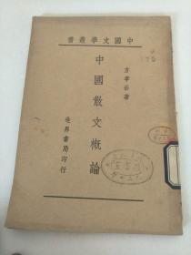 中国文学丛书《中国散文概论》民国三十三年版