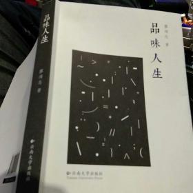 【首页有作者亲笔签名一版一印】品味人生 廖鸿志 云南大学出版社9787548222224