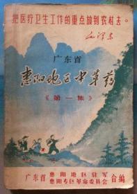 广东省惠阳地区中草药 第一集 (中草药图录手册类,临床应用等)