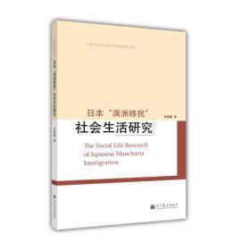 """日本""""满洲移民""""社会生活研究"""