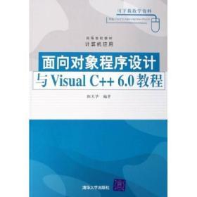 高等学校教材计算机应用:面向对象程序设计与Visual C++6.0教程