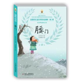 全国优秀儿童文学奖作品精粹·第二辑——腰门