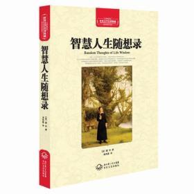 世界文学名著典藏 :智慧人生随想录(精装)