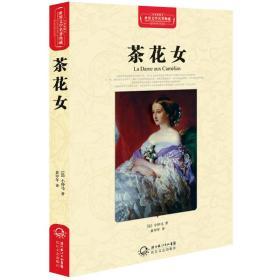 世界文学名著典藏:茶花女(精装)