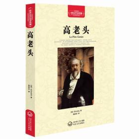 世界文学名著典藏:高老头(精装)
