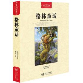 世界文学名著典藏:格林童话(精装)