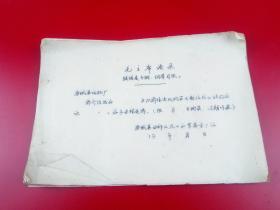 文革介绍信(毛主席语录:路线是个纲,纲举目张。)24张