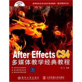 AfterEffectsCS4多媒体教学经典教程 王一飞 北京交通大学出版社 9787512104495