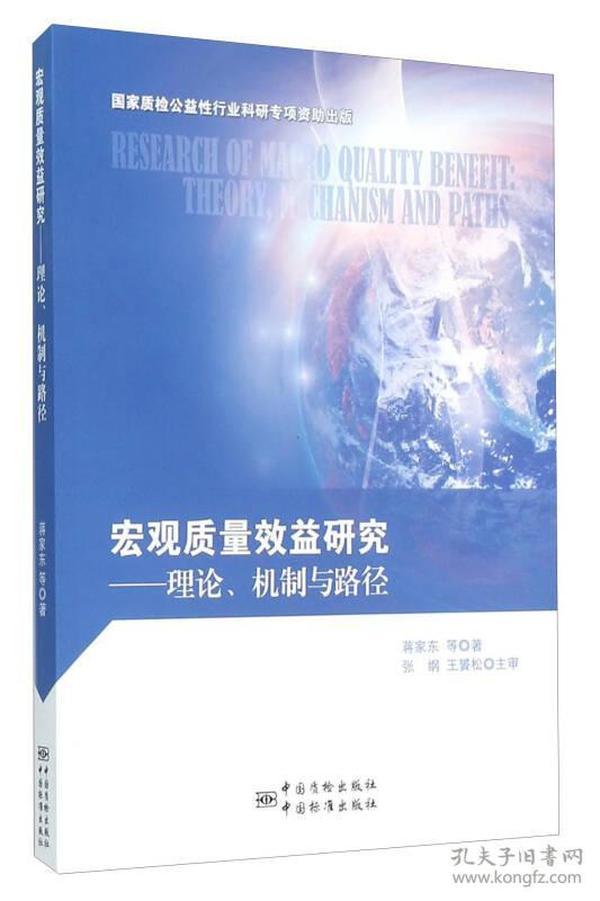 正版】宏观质量效益研究——理论、机制与路径