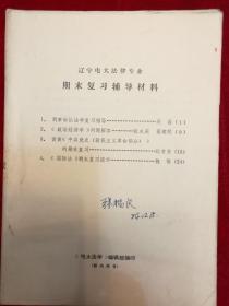 辽宁电大法律专业 期末复习辅导材料