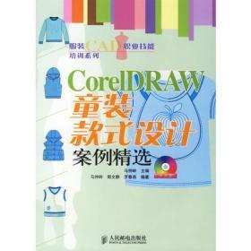 CorelDRAW童装款式设计案例精选/服装CAD职业技能培训系列