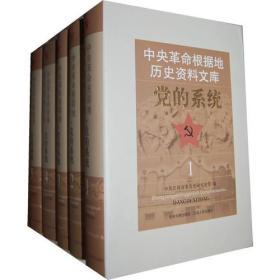 中央革命根据地历史资料文库·党的系统(5册)