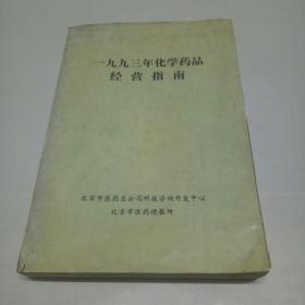 一九九三(1993)年化学药品经营指南