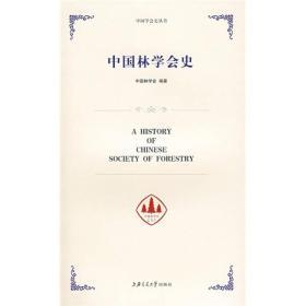 中国林学会史