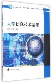 信息素养文库·高等学校信息技术系列课程规划教材/大学信息技术基础