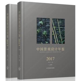 中国景观设计年鉴2017(上、下册)9787559106285辽宁科学技术杨学成 编