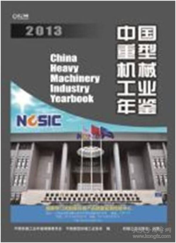 中国重型机械工业年鉴2013