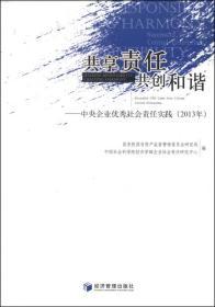共享责任,共创和谐:中央企业优秀社会责任实践(2013年)