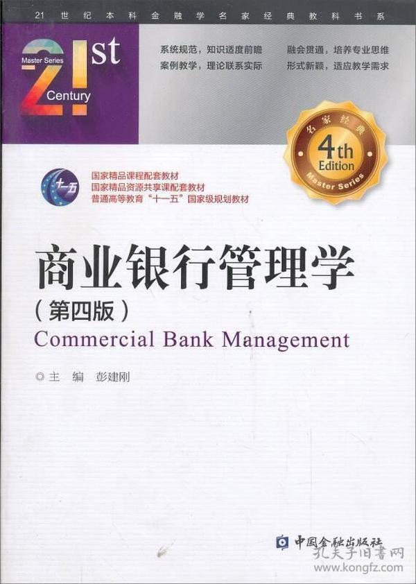 """商业银行管理学(第四版)/普通高等教育""""十一五""""国家级规划教材,21世纪高等学校金融学系列教材"""