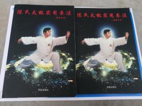 陈式太极拳实用拳法。上下册。正版。。