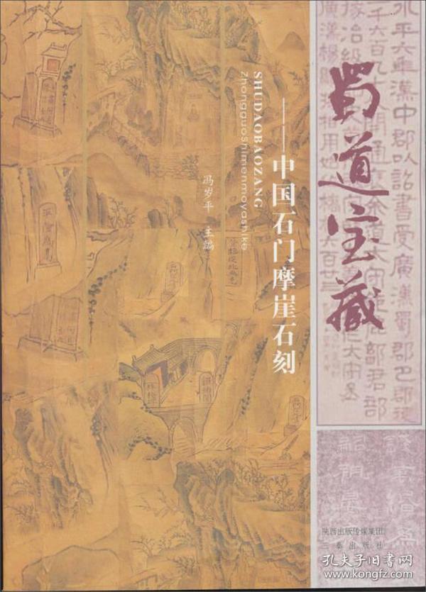 蜀道宝藏:中国石门摩崖石刻