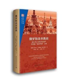 """俄罗斯改革教训:自由主义乌托邦的破产与创造""""经济奇迹""""之路"""