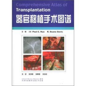 器官移植手术图谱