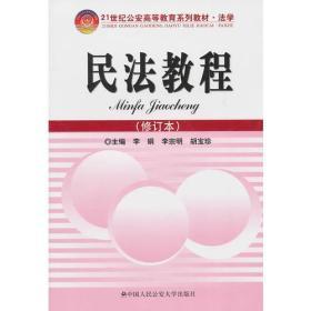 民法教程(修订本)