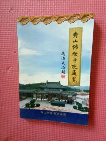 舟山佛教寺院通览 【书页新,未翻阅】