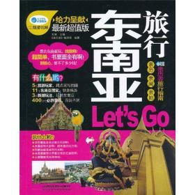 东南亚旅行Let's Go(最新超值版)