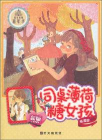 阳光姐姐嘉年华:同桌薄荷糖女孩(最新版)