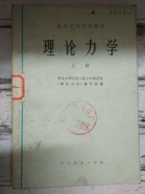 《理论力学 上册》基本概念及基本定律、平面汇交力系、力矩平面力偶系.....