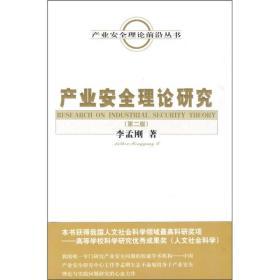 产业安全理论研究(第2版)