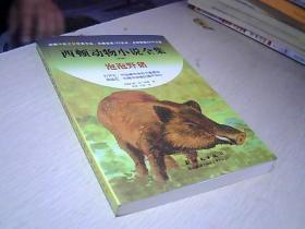 泡泡野猪—— 西顿动物小说全集(第二版)