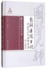 【正版】路志正包钢日记:中西医合作病案实录/路志正医学丛书