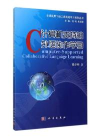 计算机支持的外语协作学习