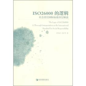 ISO26000的逻辑:社会责任国际标准深层解读