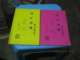 济公活佛 ——杨生游记上下册   货号24-3
