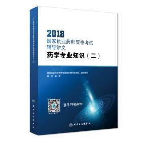 2018国家执业药师资格考试·辅导讲义·药学专业知识(二)(配增值)