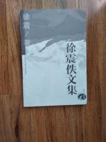 徐震佚文集