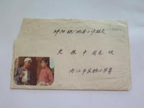 老信封  背面是电影《汾水长流》插曲